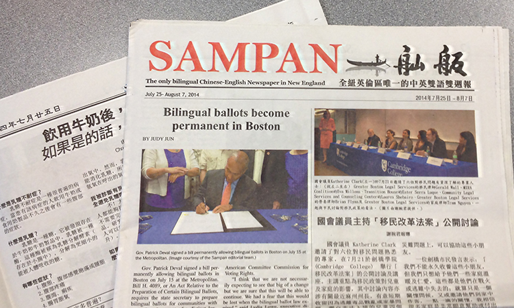 SAMPAN is believed to be the only bilingual newspaper in New England.